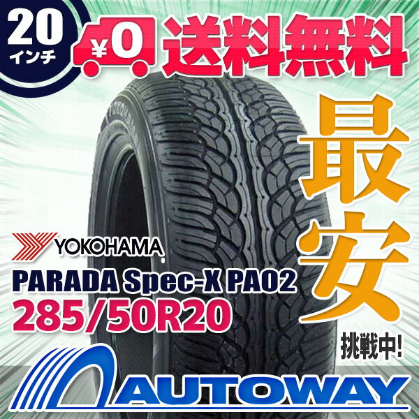 YOKOHAMA (ヨコハマ) PARADA Spec-X PA02 285/50R20 【送料無料】 (285/50/20 285-50-20 285/50-20) サマータイヤ 夏タイヤ 単品 20インチ