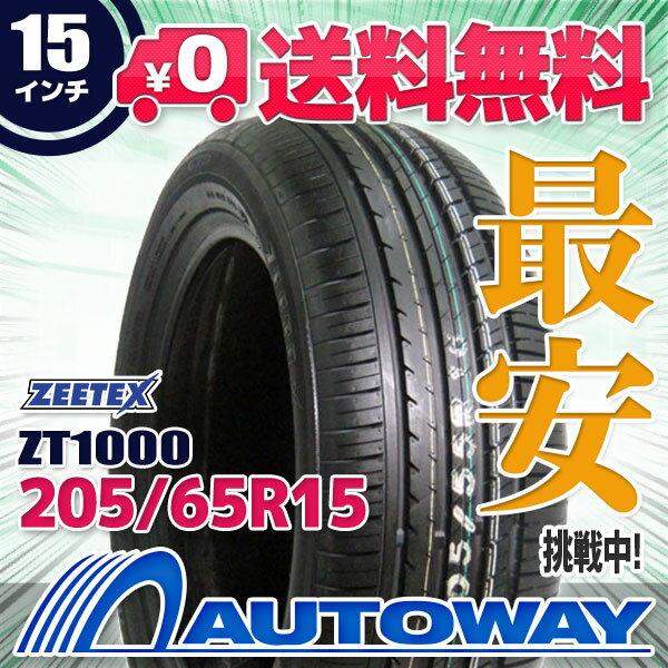 ZEETEX (ジーテックス) ZT1000 205/65R15 【送料無料】 (205/65/15 205-65-15 205/65-15) サマータイヤ 夏タイヤ 単品 15インチ