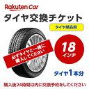 タイヤ交換チケット(タイヤの組み換え)18インチ【1本】タイヤの脱着・バランス調整込み【ゴムバルブ交換・タイヤ廃…
