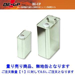 量り売り商品 BE-UP V ブイ for V-TEC 5W-40 SM 100%化学合成油 0.5L刻みにてご注文可 無地缶 ビーアップ エンジンオイル