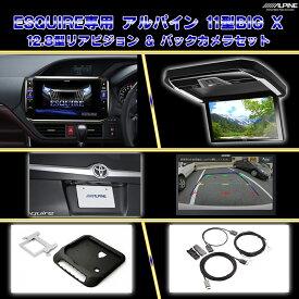 エスクァイア専用 アルパイン EX11NX-NVE 11型ナビ・PXH12X-R-B プラズマクラスター付12.8型リアモニタ・HCE-C1000D-NVE リアビューカメラ・取付キットセット