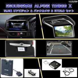 エスクァイア専用 アルパイン EX11NX-NVE 11型ナビ・PXH12X-R-B プラズマクラスター付12.8型リアモニタ・HCE-C1000D-NVE リアビューカメラ・ETC2.0 セット