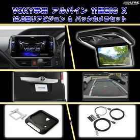 ヴォクシー専用 アルパイン EX11NX-NVE 11型ナビ・PXH12X-R-B プラズマクラスター付12.8型リアモニタ・HCE-C1000D-NVE リアビューカメラ・取付キットセット