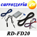 【クーポンで4%OFF】【RD-FD20】Carrozzeria カロッツェリア パイオニアブースター内蔵 FM多重用アンテナ分配器【コンビニ受取不可商品】