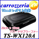 TS-WX120A 車用ウーハー Carrozzeria カロッツェリア Pioneer パイオニア20cm×13cmパワードサブウーファー【コンビニ受取不可商...