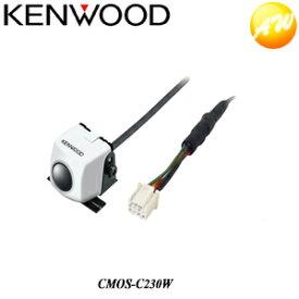 CMOS-C230W バックカメラ KENWOOD ケンウッド ケンウッド専用スタンダードリアビューカメラ ホワイト【コンビニ受取対応商品】
