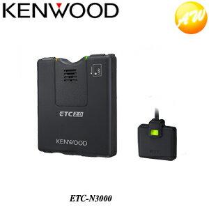4%OFFクーポン付 ETC-N3000 カーナビ連動型 ETC2.0車載器 ケンウッド【コンビニ受取対応商品】