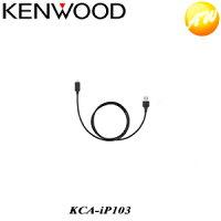 【KCA-iP103】KENWOODケンウッドiPhone/iPod用インターフェイスケーブル(オーディオ用)