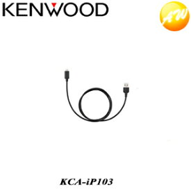 【ゆうパケット送料240円】KCA-iP103 KENWOOD ケンウッド iPhone/iPod用インターフェイスケーブル(オーディオ用)【コンビニ受取対応商品】