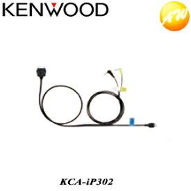 【ゆうパケット送料240円】KCA-iP302 KENWOOD ケンウッド iPod接続コード ケーブル長:USB→ドック部0.8mm ミニジャック→ドック部1.8m【コンビニ受取対応商品】