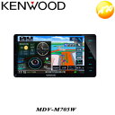 MDV-M705W 200mmワイドモデル KENWOOD ケンウッド カーナビゲーション【コンビニ受取不可商品】