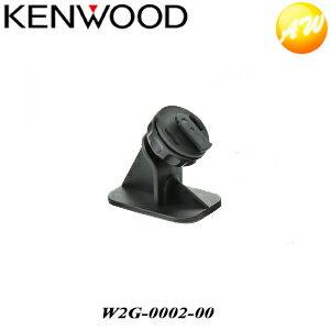 W2G-0002-00 KENWOOD ケンウッド ドライブレコーダー純正 カーマウント(KNA-DR300用)【コンビニ受取対応商品】