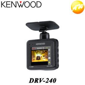 DRV-240 ケンウッド ドライブレコーダー 楽天物流より出荷【コンビニ受取対応商品】