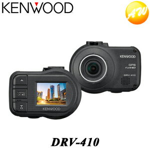 DRV-410 ケンウッド ドライブレコーダー【コンビニ受取対応商品】