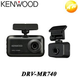 DRV-MR740 前後撮影対応2カメラドライブレコーダー ケンウッド【コンビニ受取対応商品】楽天物流より出荷