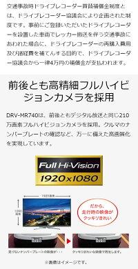 DRV-MR740前後撮影対応2カメラドライブレコーダーケンウッド【コンビニ受取対応商品】