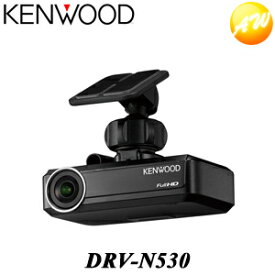 3%OFFクーポン配布中 DRV-N530 ナビ連携型ドライブレコーダー(フロント用) ケンウッド ドライブレコーダー【コンビニ受取対応商品】 カーナビ 車用品