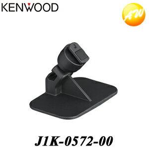 J1K-0572-00 KENWOOD ケンウッド ドライブレコーダー純正 取付ブラケット(DRV-610用)【コンビニ受取対応商品】