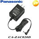 4%OFFクーポン配布中 【CA-ZAC020D】Panasonic パナソニック ACアダプター(家庭用スタンド付)【コンビニ受取対応商…