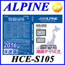 【クーポンで4%OFF】HCE-S105 ALPINE アルパイン VIE-X066/VIE-X05シリーズ専用2016年度 年次地図更新データ