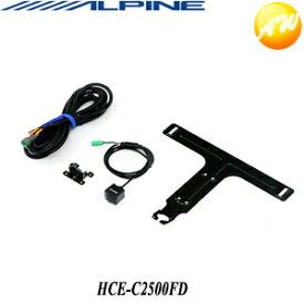 4%OFFクーポン配布中 HCE-C2500FD ALPINE アルパイン HDRマルチビューフロントカメラ