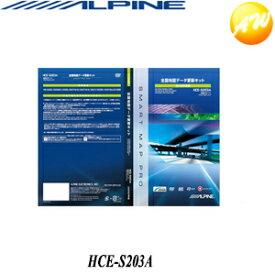 4%OFFクーポン配布中 HCE-S203A ALPINE アルパイン X009/X008/X007シリーズ向け2016年度地図SDカード