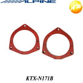 【KTX-N171B】音質を大幅にアップ- ALPINE アルパイン インナーバッフル ニッサン/スズキ車用(17cm対応)【コンビニ受取不可】