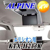 【KTX-H213K】ALPINE アルパインエリシオン用(H16/5〜現在 サンルーフ無)リアビジョンスマートインストールキット(KTX-H212K後継)【コンビニ受取不可商品】