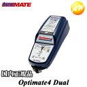 4%OFFクーポン配布中 【OPTIMATE4 Dual】【オプティメイト4デュアル】 車用 バッテリー 充電器 バッテリーチャージ…