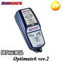 OPTIMATE6 ver2 オプティメイト6ver2 テックメイト TECMATE 12V専用 全自動バッテリー診断機能付充電器【コンビニ受…