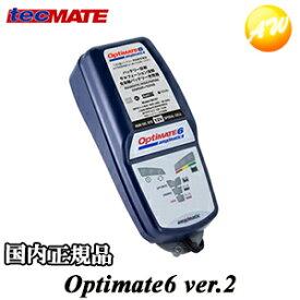 OPTIMATE6 ver2 オプティメイト6ver2 テックメイト TECMATE 12V専用 全自動バッテリー診断機能付充電器【コンビニ受取不可】楽天物流より出荷