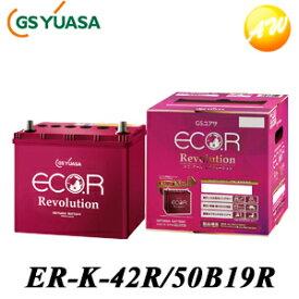 ER-K-42R/50B19R GS YUASA ジーエスユアサ通常車+アイドリングストップ車対応 バッテリー他商品との同梱不可商品  コンビニ受取不可 オートウィング