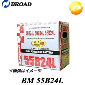 BM55B24L あす楽対応 バッテリー Battery 送料無料 新品 ブロード BROAD他商品との同梱不可商品  コンビニ受取不可