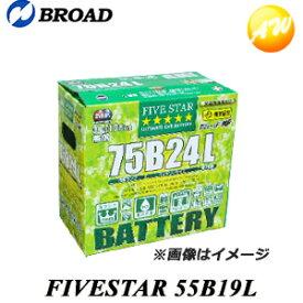 【FIVE STAR 55B19L】バッテリー Battery 送料無料 新品 カオスを買うなら-ブロード BROAD【他商品との同梱不可商品】【コンビニ受取不可】