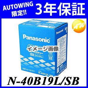 40B19L-SB(N-40B19L/SB) 当店限定3年保証 パナソニック Panasonic バッテリー【コンビニ受取不可商品】