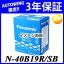 【クーポンで4%OFF】N-40B19R/SB 当店限定3年保証 あす楽対応パナソニック Panasonic バッテリー 新品 2年または4万km…