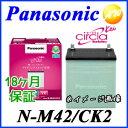 【クーポンで4%OFF】【送料無料】【N-M42/CK2】サークラ ケイ Circla Kei パナソニック Panasonic バッテリー Battery 新...