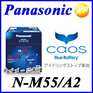 N-M55/A2 M-42対応バッテリー カオス caos パナソニック Panasonic バッテリー Battery 新品 アイドリングストップ車用※他商品との同梱不可商品!【コンビニ受取不可商品】