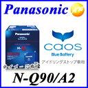 【クーポンで4%OFF】N-Q90/A2 Q-55/Q-85対応バッテリー カオス caos パナソニック Panasonic バッテリー Battery 新品...