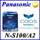 【クーポンで4%OFF】N-S100/A2 S-85/S-95対応バッテリー カオス caos パナソニック Panasonic バッテリー Battery 新...
