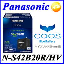 【クーポンで4%OFF】N-S42B20R/HV (N-S34B20R/HV後継) バッテリー カオス caos パナソニック Panasonic バッテリー ...