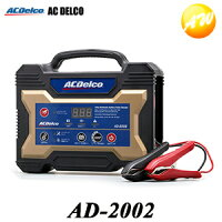 AD-2002ACデルコバッテリー充電器12V専用バッテリーチャージャー【コンビニ受取対応商品】