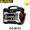 OP-BC02(OP-0002の新商品) バッテリー充電器 12V専用 オメガ・プロ OMEGA PRO【コンビニ受取不可】楽天物流より出荷