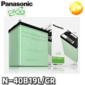 あす楽対応 N-40B19L/CR パナソニック Panasonic バッテリー サークラ Circla国産車用バッテリー 3年または6万km保証 他商品との同梱不可商品  コンビニ受取不可