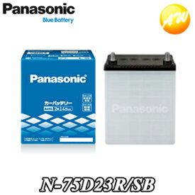 【3%OFFクーポン配布中】N-75D23R/SB パナソニック Panasonic バッテリー他商品との同梱不可商品  コンビニ受取不可