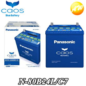 N-80B24L/C7 46B24L/55B24L対応バッテリー カオス caos パナソニック Panasonic バッテリー Battery 新品 標準車用(充電制御車含む)他商品との同梱不可商品  コンビニ受取不可