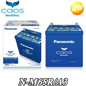 N-M65R-A3 M-42R/M-55R対応バッテリー カオス caos パナソニック Panasonic バッテリー Battery 新品 アイドリングストップ車用他商品との同梱不可商品  コンビニ受取不可
