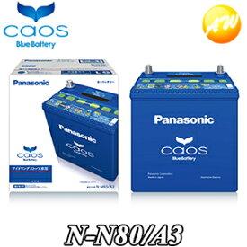 N-N80-A3 N-55/N-65対応バッテリー カオス caos パナソニック Panasonic バッテリー Battery 新品 アイドリングストップ車用【他商品との同梱不可商品】【コンビニ受取不可】