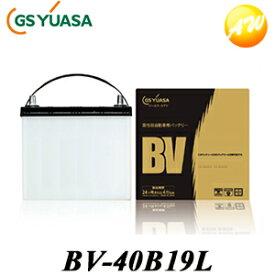 【4%OFFクーポン配布中】BV-40B19L バッテリー【あす楽対応】GSYUASAバッテリー UN-40B19Lの新商品【コンビニ受取不可】