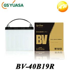 BV-40B19R バッテリー【あす楽対応】GSYUASAバッテリー UN-40B19Rの新商品【コンビニ受取不可】
